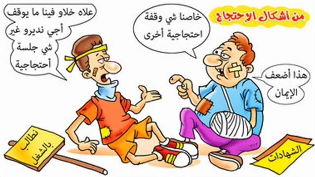 عمر  راسك من حياة اليوم Caricatures_1364006797.bmp