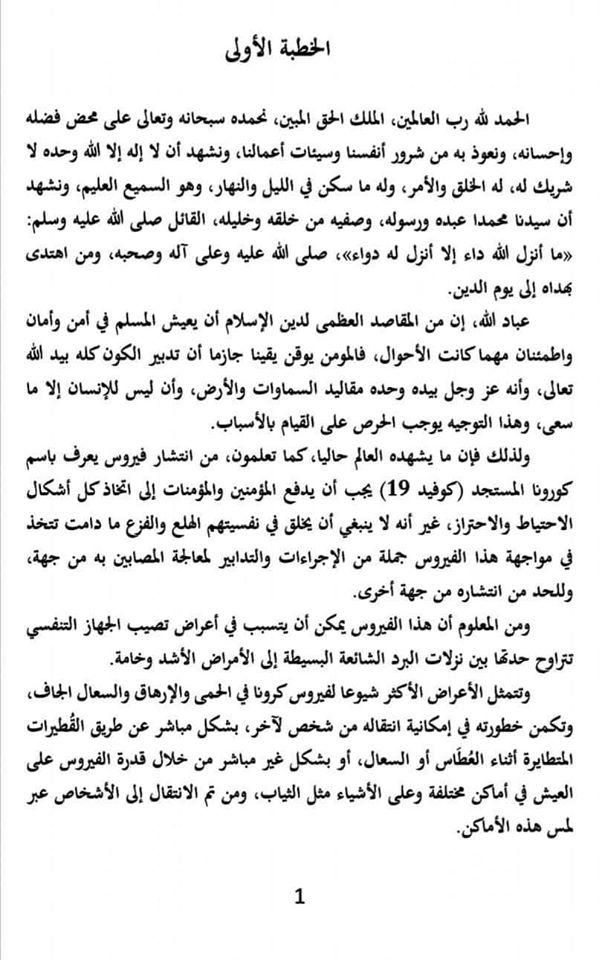 أزيـــــلال 24 خطبة الجمعة موحدة في جميع مساجد المغرب الموضوع